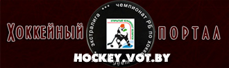 hockey.vot.by